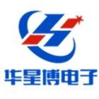 深圳市华星博电子有限公司