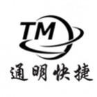 深圳市通明快捷电子有限公司