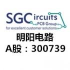 深圳明阳电路科技股份有限公司