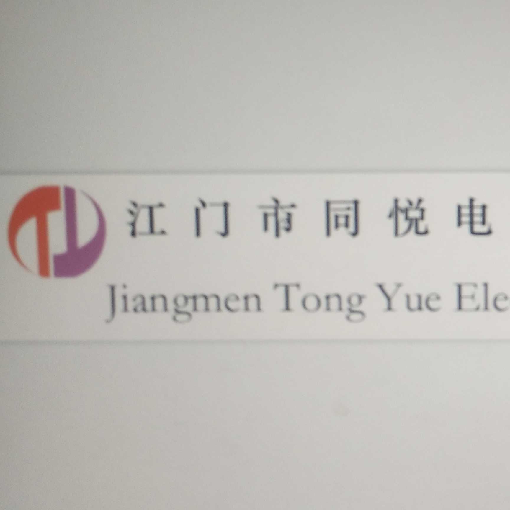 江门市同悦电子科技有限公司