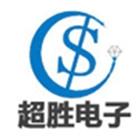 湖南超胜电子科技有限公司