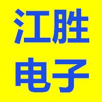 广州江胜电子有限公司