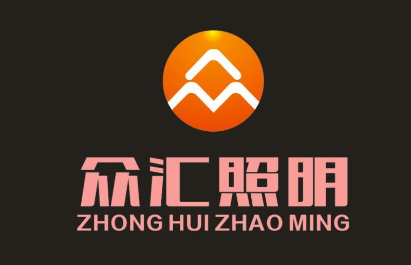 鄱阳县众汇照明材料有限责任公司