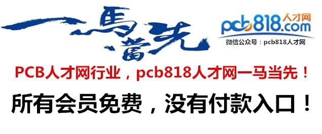 PCB人才网首页幻灯1