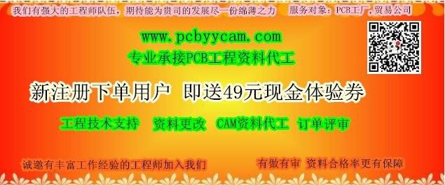 PCB工程资料代工
