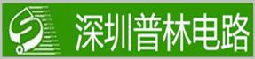 深圳市普林电路有限公司