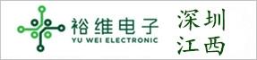 深圳市裕维电子有限公司