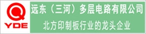 远东(三河)多层电路有限公司