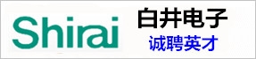 白井电子科技(珠海)有限公司