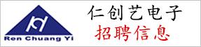 深圳市仁创艺电子有限公司
