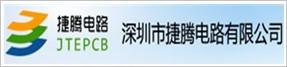 深圳市捷腾电路有限公司